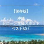 沖縄ドローン空撮おすすめスポット60