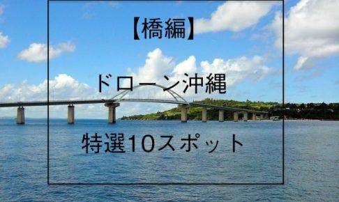 沖縄ドローンが選ぶ、ドローン空撮に最適な橋10選