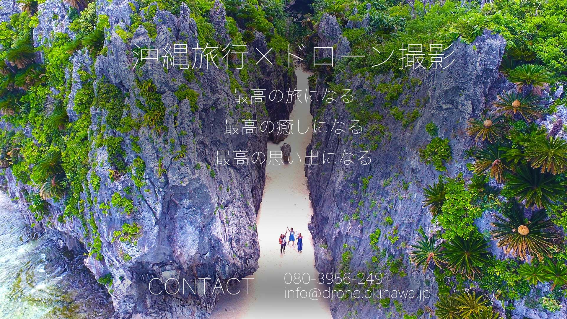 沖縄旅行にドローン撮影を使って感動してもらいたい