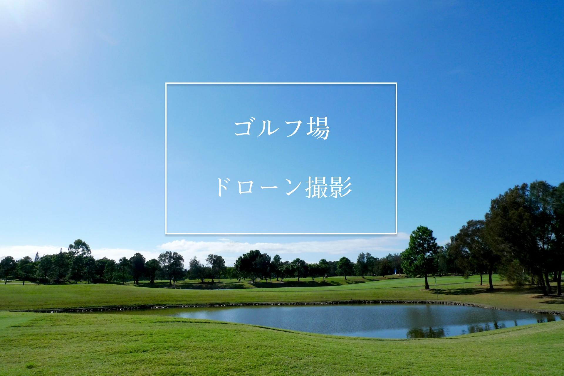 ドローン沖縄によるゴルフ場の撮影