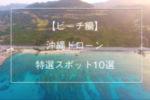 ビーチ編の沖縄ドローンの特選スポット