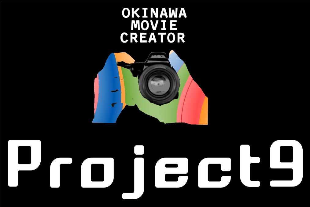 プロジェクト9