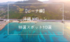 【ビーチ編】沖縄のビーチでドローン撮影おすすめ厳選スポット10選